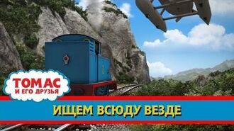 Томас и его друзья Ищем всюду везде Thomas & Friends Searching Everywhere (RUS)