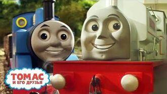 Мультик Томас и его друзья. Великое открытие