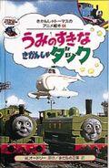 DuckandtheRegattaJapaneseBuzzBook