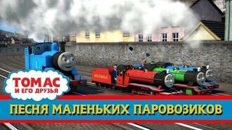Томас и его друзья -Песня маленьких паровозиков - Музыкальный клип