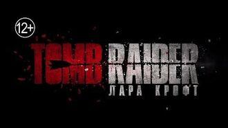Tomb Raider Лара Крофт – фичуретка