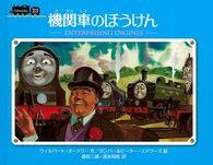 EnterprisingEnginesJapanesecover