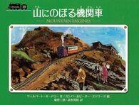 MountainEnginesJapanesecover