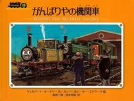 Stepneythe-Bluebell-EngineJapanesecover