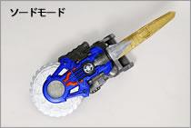 Max Divider Sword Mode