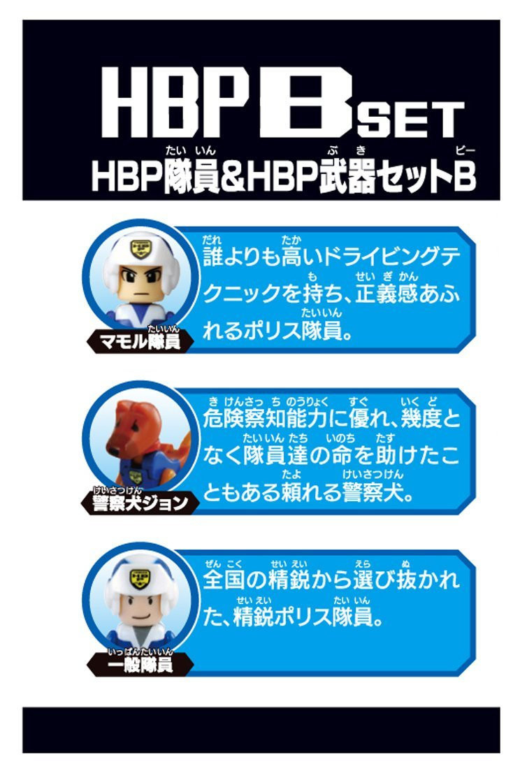 Takara Tomy Tomica Hyper Blue Police HBP personnel /& HBP weapon set B
