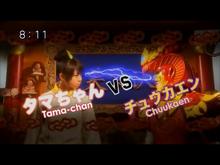 Tama-chan vs Chuukaen