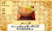 JP Treasure food 002