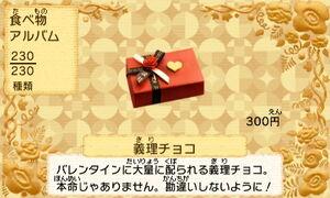 Valentine's girichoco jp