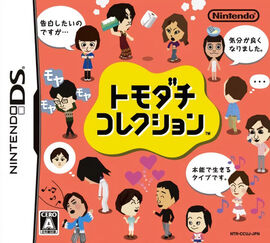 Tomodachi Collection Cover