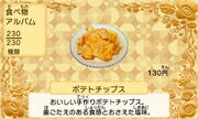 Potato chips jp