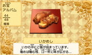 JP treasure food 04