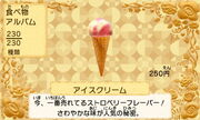 Ice-cream jp