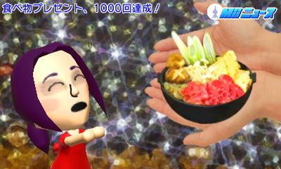 File:Mii News 1000 fed.JPG