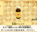 Food/List of Beverages in Tomodachi Life