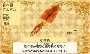 Squid jerky