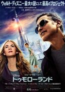 Japanese Tomorrowland Poster