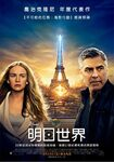 Taiwanese Tomorrowland Poster