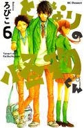 Volume 6 cover.jpg