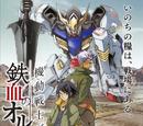 Mobile Suit Gundam: Iron-Blooded Orphans/Episodes