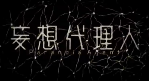 Paranoia Agent Title Card