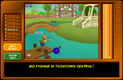 Toontown Puzzle Game9