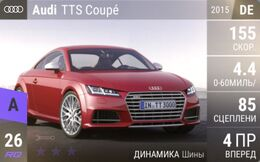Audi TTS Coupe (2015)