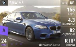 BMW M5 (2016)