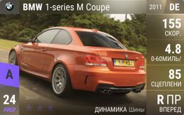 BMW 1-series M coupe (2011)