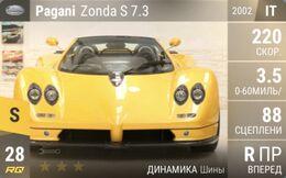 Pagani Zonda S 7.3 (2002)