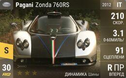 Pagani Zonda 760RS (2012)