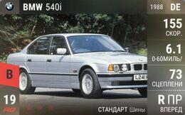 BMW 540i (1988)