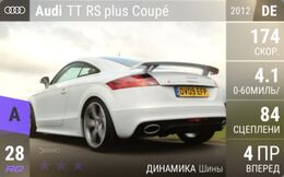 Audi TT RS plus Coupe (2012)