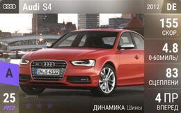 Audi S4 (2012)