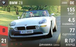 BMW Z8 (2000)