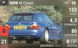 BMW M Coupe (1998)