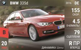 BMW 335d (2016)