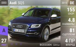 Audi SQ 5 (2015)