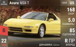 Acura NSX-T (1995)