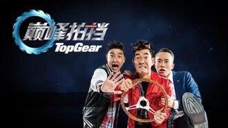 Top Gear China 2011