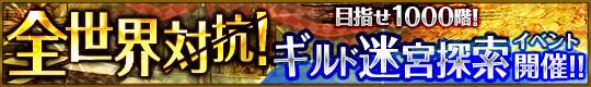 Toram 20160531 2ndguildevent banner JAP