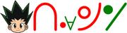 HxH Wiki-wordmark