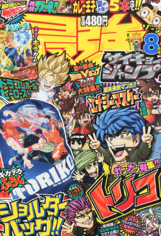 File:Saikyo JUMP 2013 August Issue.png