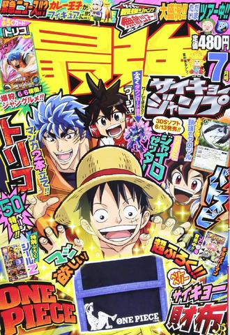 File:Saikyo JUMP 2013 July Issue.png