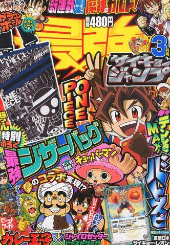 File:Saikyo JUMP 2013 March Issue.jpg