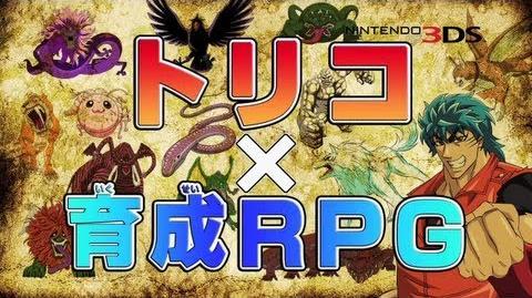 Toriko Gourmet Monsters CM 1