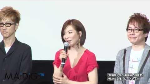 (MaidigiTV) Toriko 2013 Movie Seiyuu -
