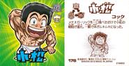 Muscle Komatsu sticker