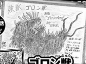Goron Beast Submission