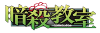 Ansatsu Kyoshitsu Logo